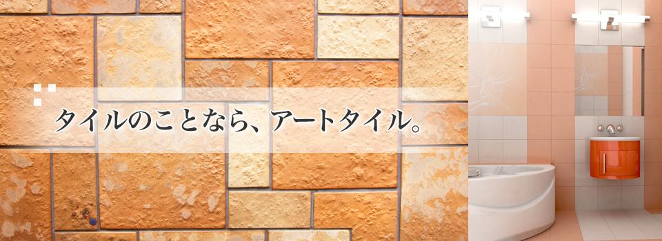 タイル工事・リフォーム・エクステリアのアートタイル株式会社。関東全域、神奈川県横須賀市。